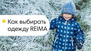Как выбрать одежду РЕЙМА? Покупки Reima, как правильно одеть ребенка!