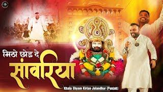 मीठो छोड़ दे सावरिया भजन - YouTube
