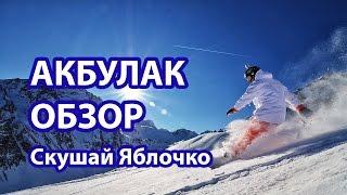 Горнолыжный курорт Акбулак (Алматы) - обзор для новичка