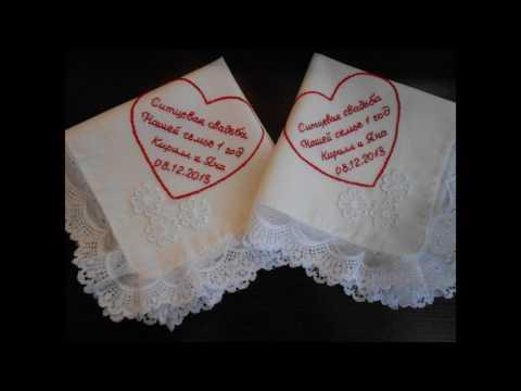 Ситцевая свадьба | Подарок на ситцевую свадьбу | Годовщина свадьбы | 1 год в браке