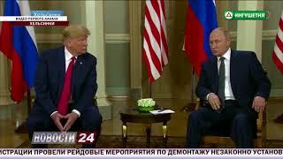 Встреча двух лидеров.
