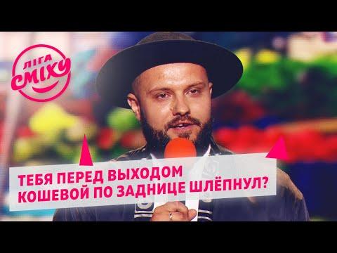 Павло Мельничук «Наш Формат», відео 4