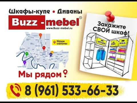 Базз Мебель Краснодар