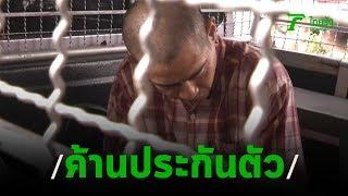 ฝากขัง 'ไอซ์ หีบเหล็ก' ค้านประกันตัว | 12-01-63 | ข่าวเช้าไทยรัฐ เสาร์-อาทิตย์