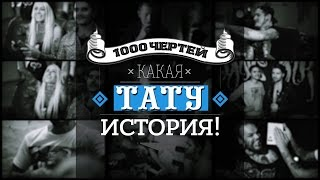ТЫСЯЧА ЧЕРТЕЙ КАКАЯ ТАТУ ИСТОРИЯ #1   Тарас Уманский(STIGMATA)