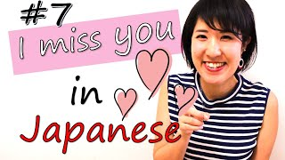 """How to say """"I miss you"""" in Japanese"""