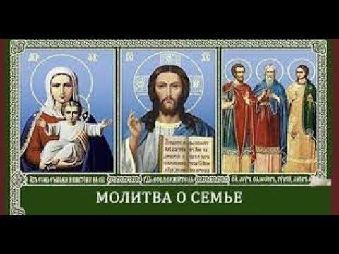 """МОЛИТВА-ОБЕРЕГ """"СЕМЬ КРЕСТОВ"""" ДЛЯ ВСЕЙ СЕМЬИ!!!"""