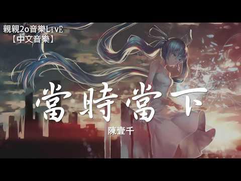 陳壹千 - 當時當下【動態歌詞Lyrics】