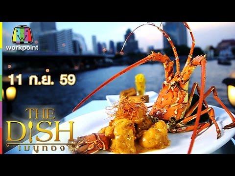 The Dish เมนูทอง | หมูสามวัน | กุ้งมังกรซอสทองคำ | 11 ก.ย. 59