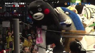 ゆるキャラ12体によるプロレス開催!くまモンのヒールぶりが凄い!