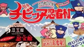 チビッ子忍者村の紹介長野県戸隠/観光スポットNINJA