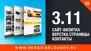 #3-11 Сайт визитка. Верстка страницы Контакты