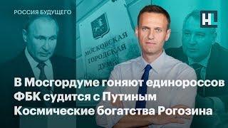 В Мосгордуме гоняют единороссов, ФБК судится с Путиным, космические богатства Рогозина