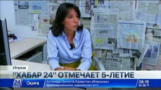 Телеканал «Хабар 24» продолжает принимать поздравления с юбилеем