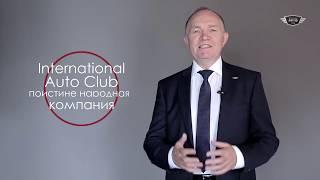 Валерий Щелконогов  За 3 года более 100 миллионеров  International Auto Club