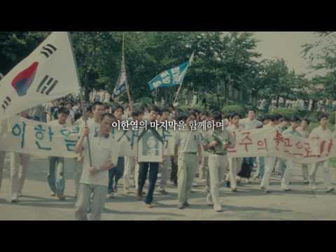 6.10민주항쟁 30주년 영상