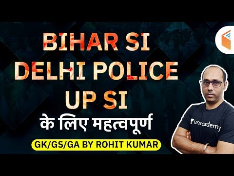 Bihar Police, Delhi Police, UPSI 2020 Special | GK/GS/GA by Rohit Kumar