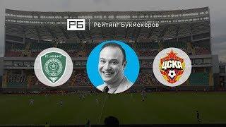 Прогноз Константина Генича: «Ахмат» — ЦСКА