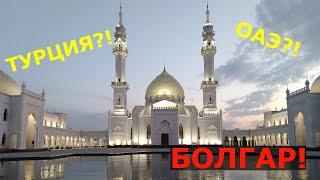 Великие Булгары (Болгар). Лучшее историческое городище Поволжья!