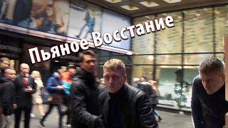 Лев Против - ПЬЯНОЕ ВОССТАНИЕ! (СПб)