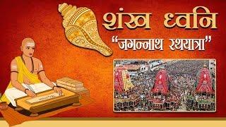 जीवन में एकबार जरुर जाएं जगन्नाथ धाम और जानें जगन्नाथ रथयात्रा का पूरा इतिहास
