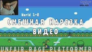 """КАК КУПЛИНОВ """"НЕ БОМБИЛ"""" #4- Unfair Rage Platformer (СМЕШНАЯ НАРЕЗКА ВИДЕО; МОНТАЖ; СМЕШНЫЕ МОМЕНТЫ)"""
