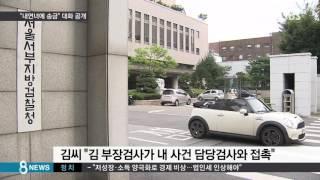 """""""부장검사 내연녀에 송금""""…SNS 대화 내용 공개 / SBS"""