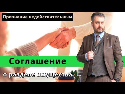 Признание соглашения или брачного договора недействительным | Консультация адвоката на примере дела