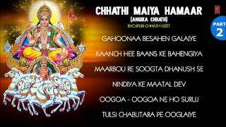 Chhathi Maiya Hamaar Part 2, Bhojpuri Chhath Pooja Geet By Anuradha Paudwal Full Audio Songs Juke Bo - Download this Video in MP3, M4A, WEBM, MP4, 3GP