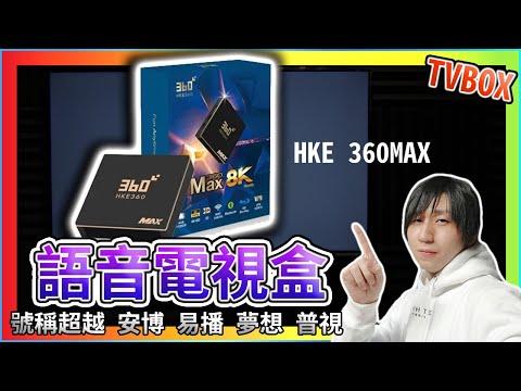 HKE 360MAX 語音電視盒 值得入手嗎?  / 號稱 超越 安博 夢想 易播 普視 / 實測 語音輸入 功能介紹 /  【TVBOX】【UNBOXING】