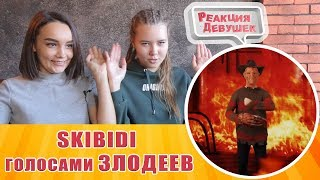 Реакция девушек - SKIBIDI Голосами ЗЛОДЕЕВ #SKIBIDIChallenge HALLOWEEN EDITION ПАРОДИЯ LITTLE BIG.