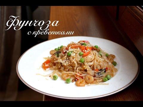 Фунчоза с креветками и овощами рецепт/ Как приготовить стеклянную лапшу/ Готовлю с любовью