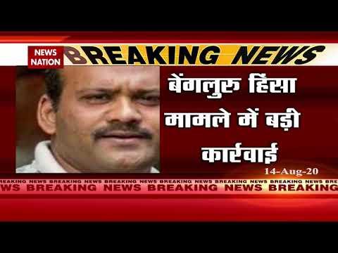 बेंगलुरु हिंसा अपडेट: कांग्रेस नेता & # 39; पति कलीम पाशा संबंध होने के आरोप में गिरफ्तार
