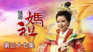 《妈祖》 第37集 妈祖向玉帝告发睚眦恶行 (主演:刘涛、严屹宽、刘德凯)| CCTV电视剧