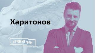 Серж Харитонов: что задумали Лукашенко и ГУБОПиК?  // И Грянул Грэм