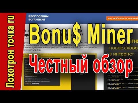 Бонус майнер. Блог Полины Богачевой. Обзор онлайн.