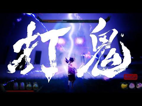 台灣團隊開發的獨立動作冒險遊戲《打鬼 PÀ GUì》
