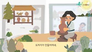 [어린이박물관]빛 그림 이야기 애니메이션 | 뚜벅뚜벅! 신창동, 형형색색! 도자기 이미지
