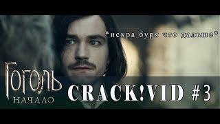 Гоголь    Crack!Vid #3