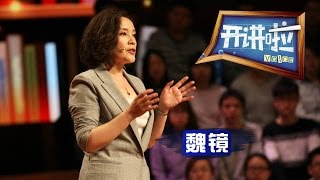 Voice 20170402 Psycho-Health in China | CCTV