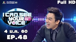 I Can See Your Voice -TH | EP.48 | มอส ปฏิภาณ  | 4 ม.ค. 60 Full HD
