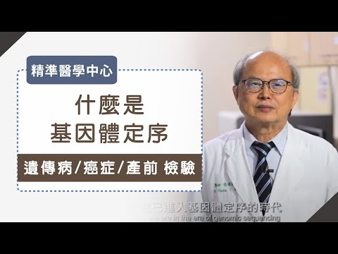 精準醫學中心-基因體定序介紹