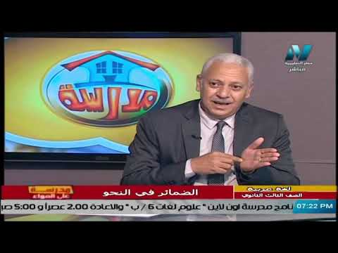 شرح الضمائر المنفصلة والمتصلة واعرابها بطريقة سهلة مع التدريب بشكل الامتحان || لغة عربية ثالثة ثانوي