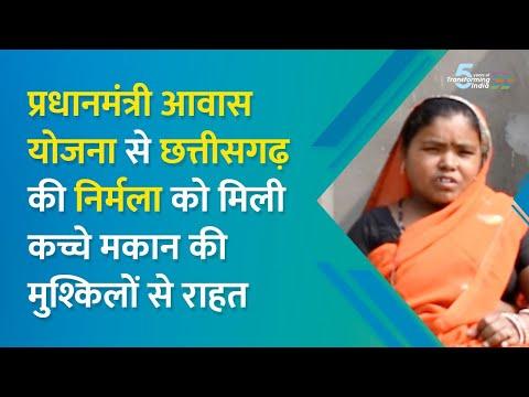 PM Awas Yojana has made Nirmla's life comfortable