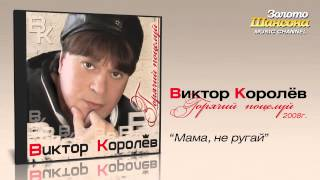 Виктор Королев - Мама, не ругай (Audio)
