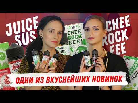 Watermelon Raspberry - Nur Vape Juicesus - видео 1