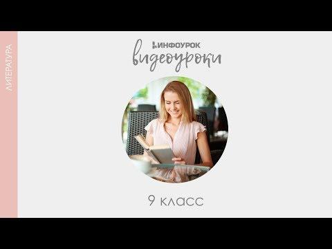 Александр Трифонович Твардовский | Русская литература 9 класс #46 | Инфоурок видео