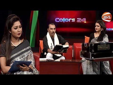 শিমুল মুস্তাফা ও দেবলিনা সুর | বিনোদনের খবর | কালারস 24 | Colors 24 | 21 February 2020