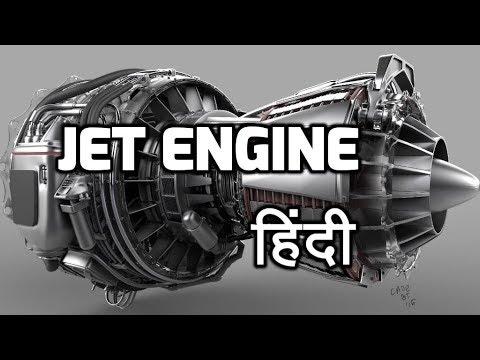 Automobile Hindi | Jet engine in hindi