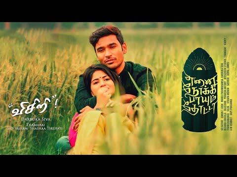 Visiri - Video Single | Enai Noki Paayum Thota